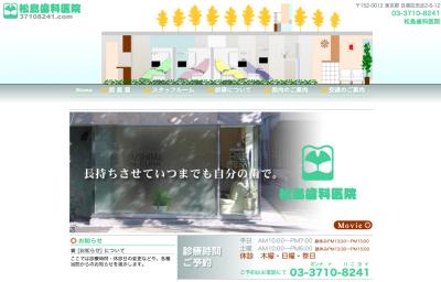 松島歯科医院サイト