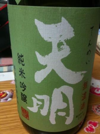 うまい日本酒 天明 会津坂下町の曙酒造