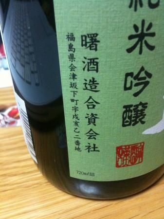 純米吟醸本生 緑の天明 曙酒造