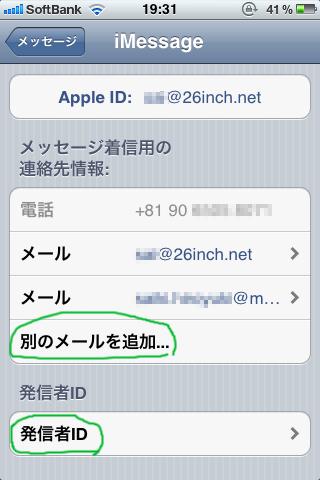 iMessageの設定