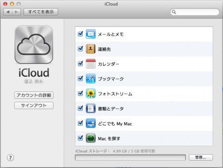 MacOSX システム環境設定 > iCloud