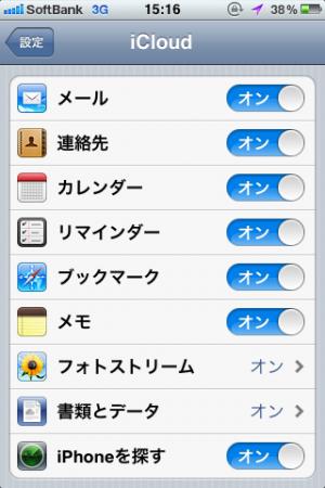 iPhone 設定 > iCloud