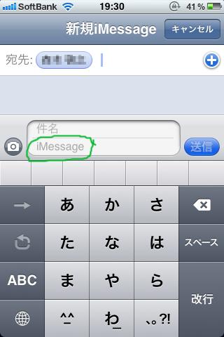 iMessageの送信画面
